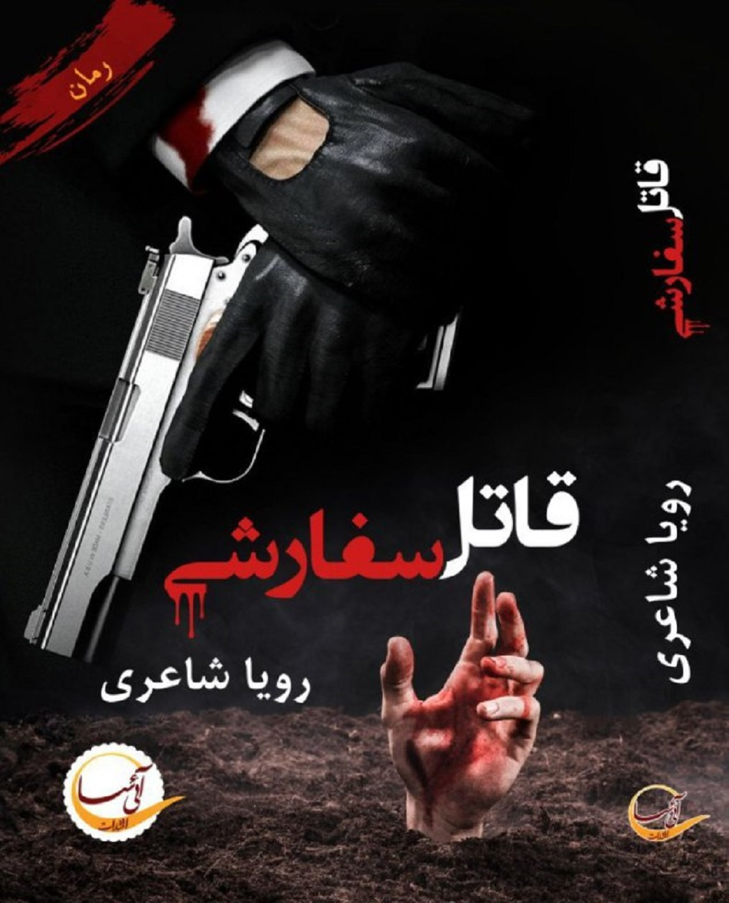 معرفی رمان های ایرانی ! 10
