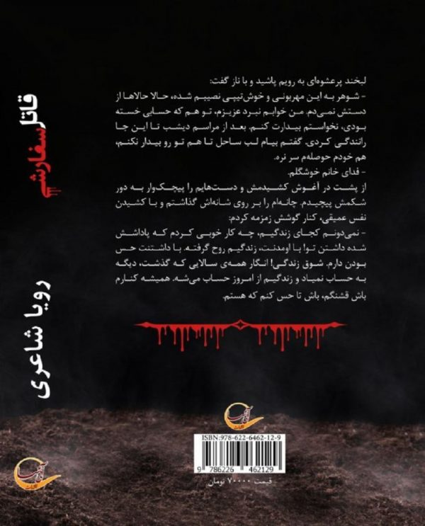 رمان قاتل سفارشی