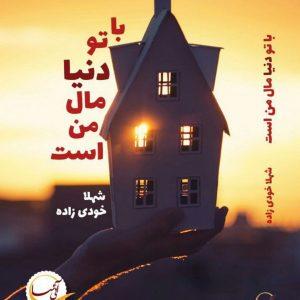 رمان با تو دنیا مال من است