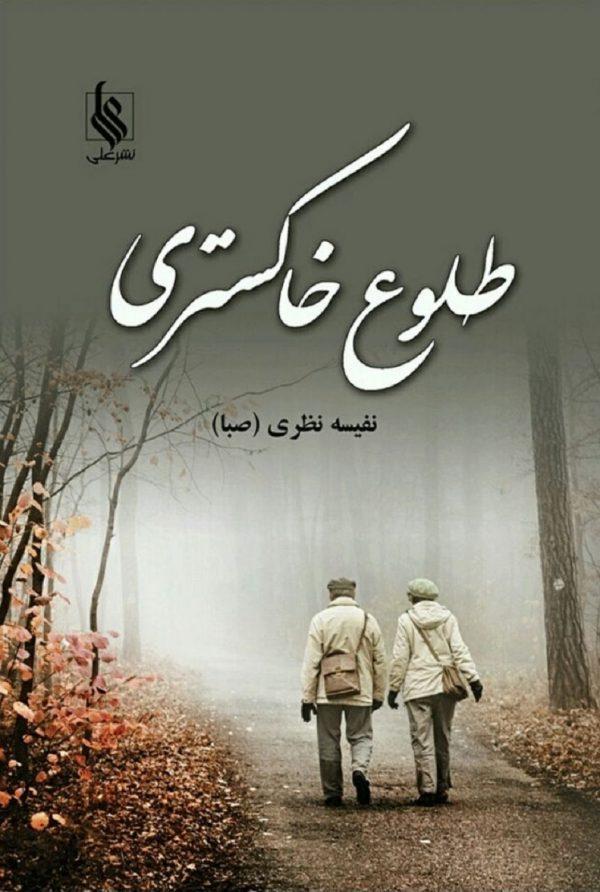 رمان طلوع خاکستری