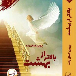 رمان بالاتر از بهشت