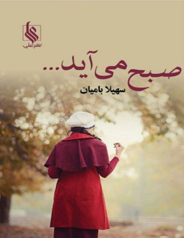 رمان صبح می آید...