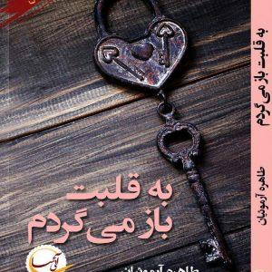 رمان به قلبت باز می گردم