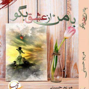 رمان با من از عشق بگو