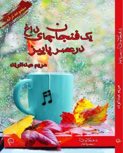 مجموعه ترانه یک فنجان چای در عصر پاییز