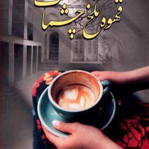 رمان قهوه تلخ چشمانت