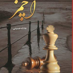 رمان آچمز
