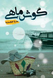 رمان گوش ماهی