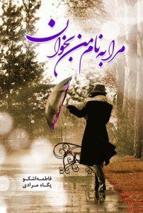 رمان مرا به نام من بخوان