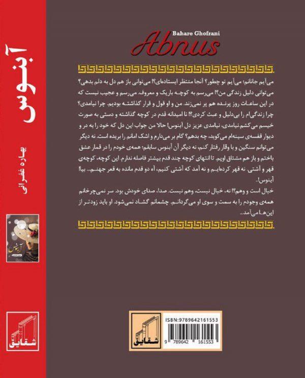 رمان آبنوس