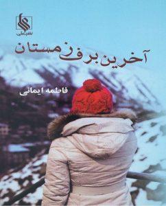 رمان آخرین برف زمستان