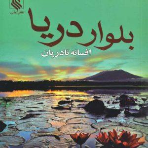 رمان بلوار دریا