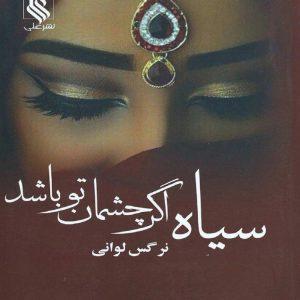 رمان سیاه اگر چشمان تو باشد