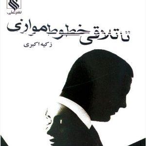 رمان تا تلاقی خطوط موازی