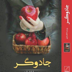 رمان جادوگر