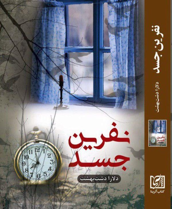 رمان نفرین جسد