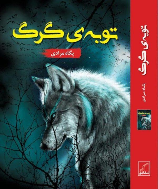 رمان توبه ی گرگ
