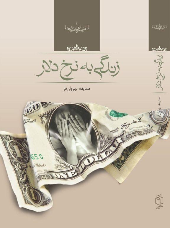رمان زندگی به نرخ دلار