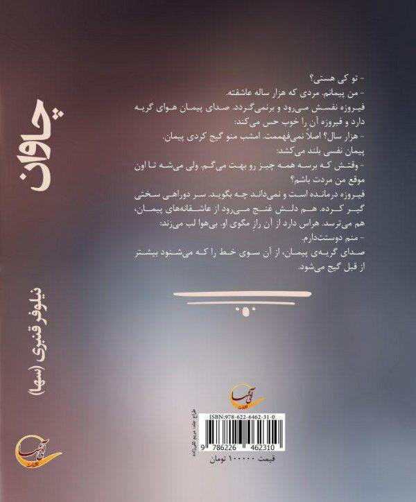 رمان چاوان
