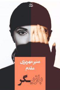 کتاب بازیگر