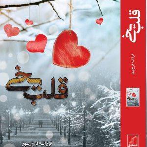رمان قلب یخی