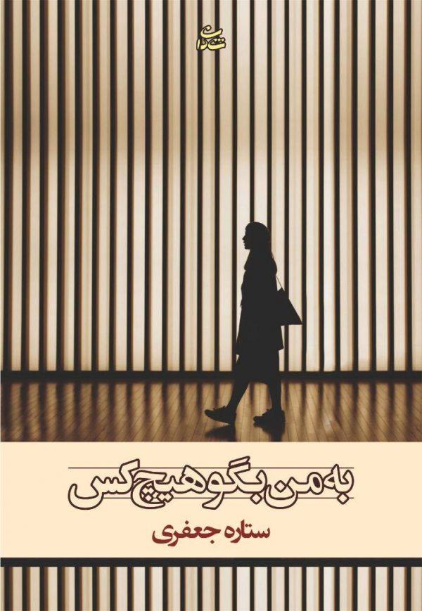 کتاب به من بگو هیچ کس