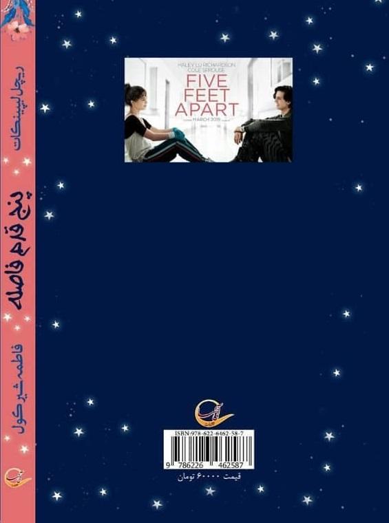 رمان پنج قدم فاصله