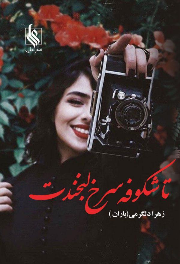 رمان تا شکوفه سرخ لبخندت