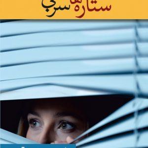 رمان ستاره های سربی