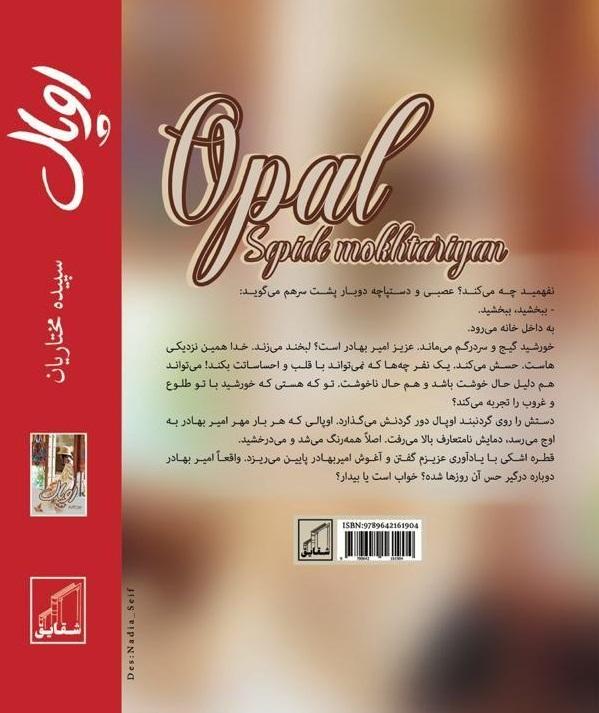 رمان اوپال