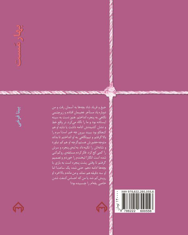 رمان بهارمست